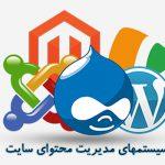 استفاده از سیستمهای مدیریت محتوای سایت
