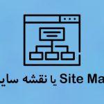 معجزه ای بنام Site Map یا نقشه سایت