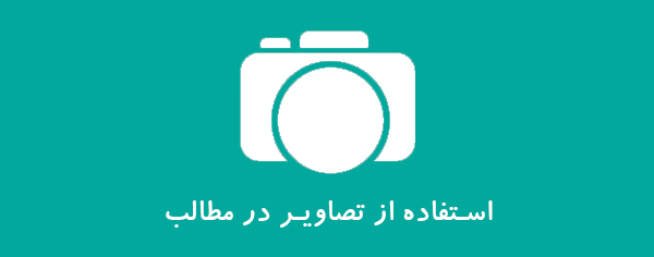 تا میتونید تو سایتتون از عکس استفاده کنید