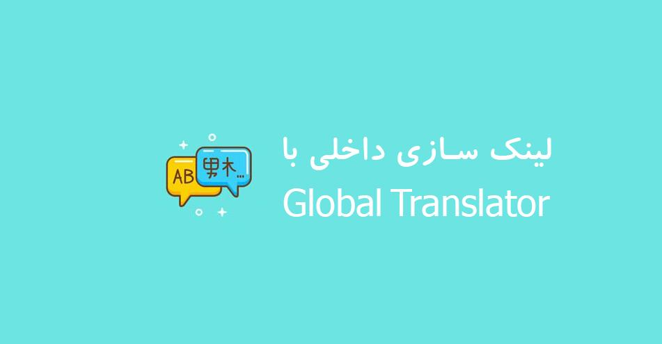 افزونه Global Translator سازنده رایگان لینک داخلی!