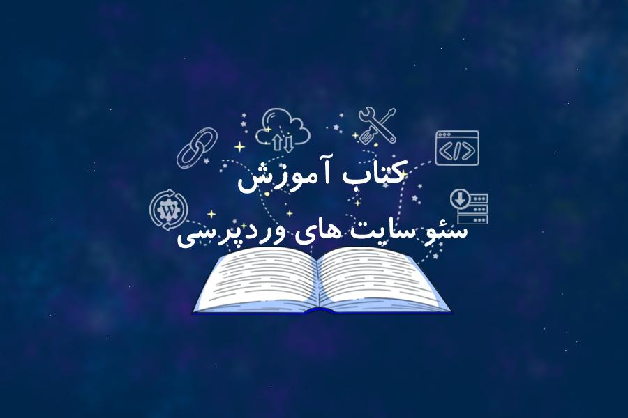 کتاب آموزش سئو سایت های وردپرسی