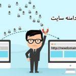 انتقال سایت به یک دامنه جدید