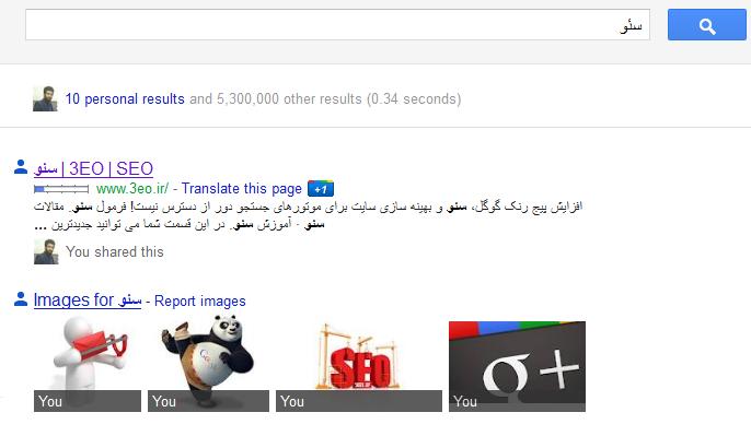 سرچ پلاس و حضور پررنگتر گوگل پلاس در سئو
