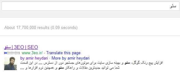 قرار دادن عکس نویسنده در کنار جستجوهای گوگل