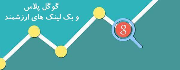 گوگل پلاس و بک لینک های ارزشمند