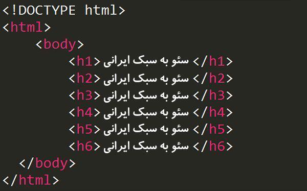 استفاده از تگ h1 در سایت