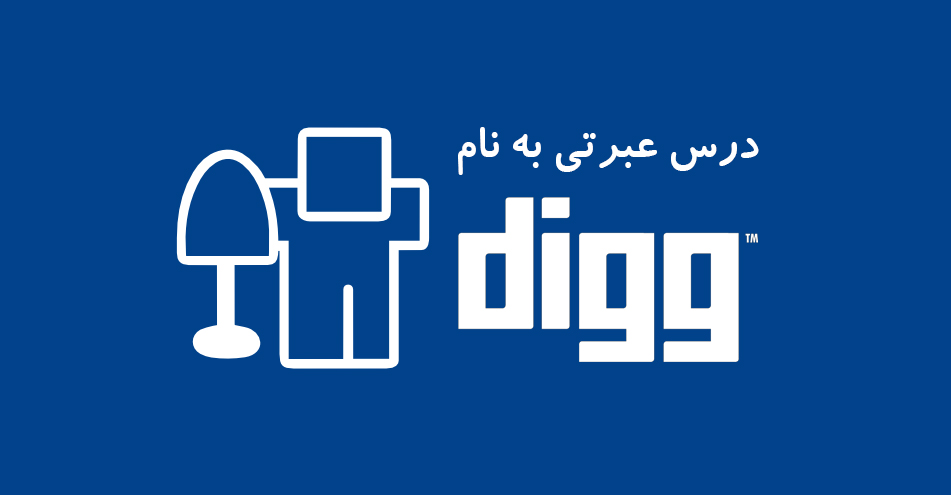 درس عبرتی بنام Digg