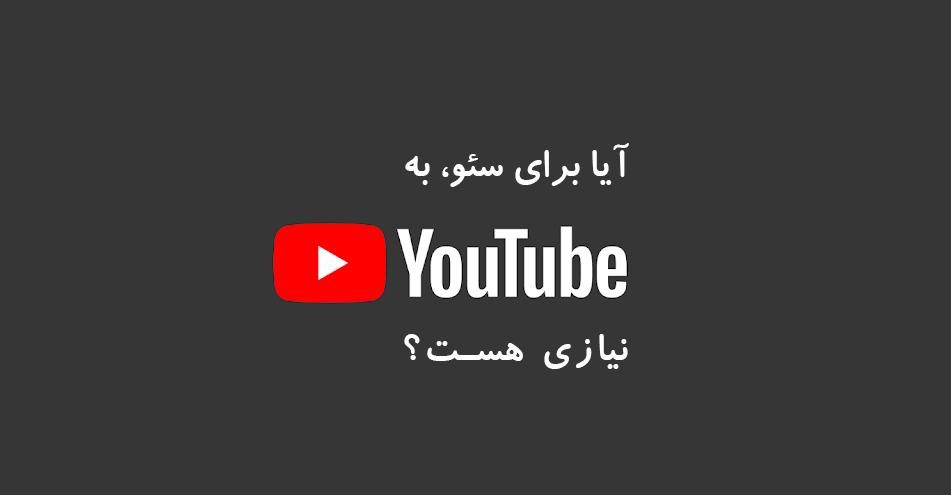 آیا برای سئو به یوتیوب نیازی هست؟