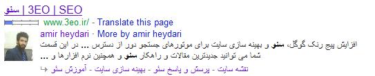 حذف عکس نویسنده از نتایج گوگل