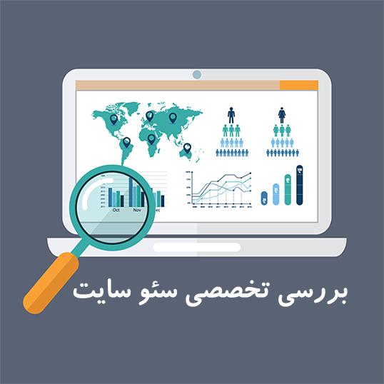 بررسی تخصصی سایت