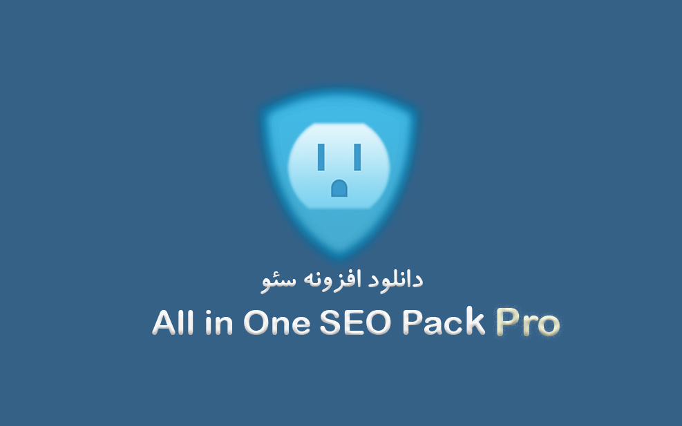 افزونه سئو All in One SEO Pro نسخه 2.2.6