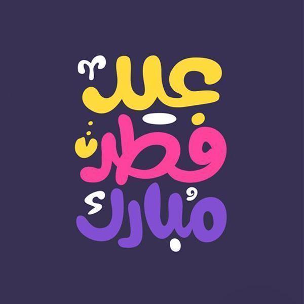 سئو رایگان به مناسبت عید سعید فطر