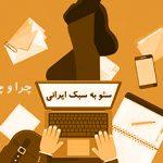 چرا و چگونه وبلاگ نویسی کنیم؟