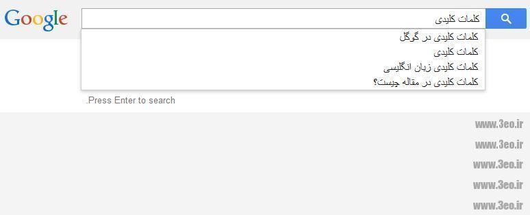 کلمات پر جستجو در گوگل
