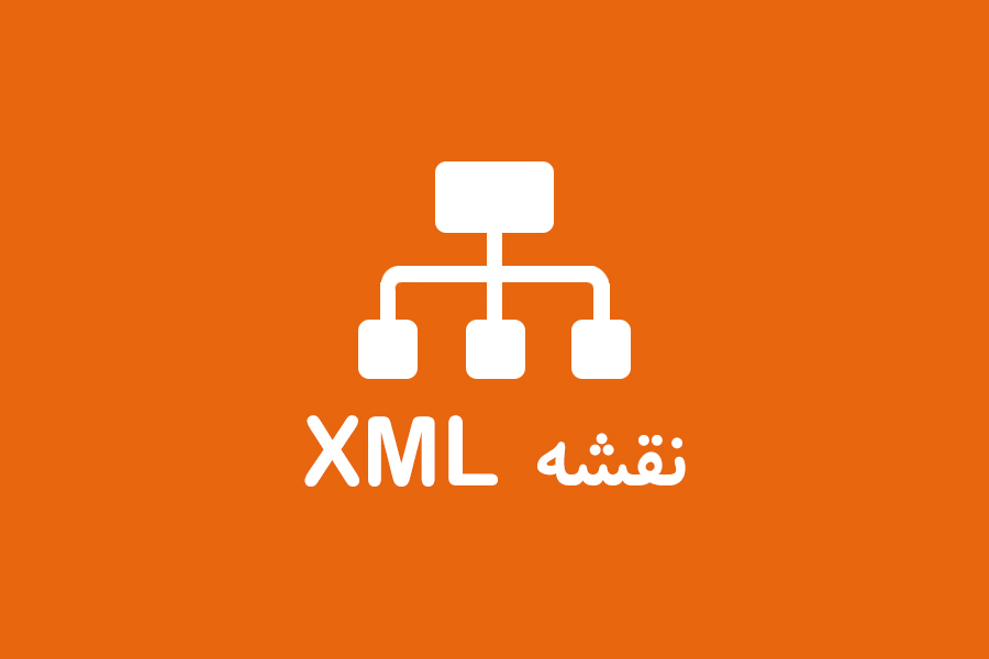 اهمیت نقشه سایت XML در دوران پاندا