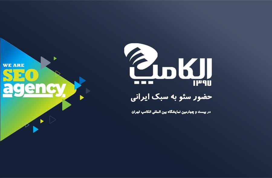 سئو در بیست و چهارمین نمایشگاه الکامپ تهران