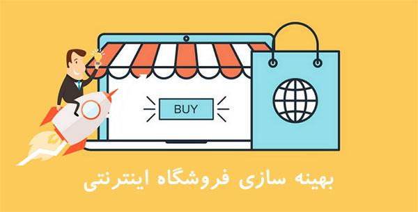 راهنمای سئو در طراحی سایت فروشگاهی