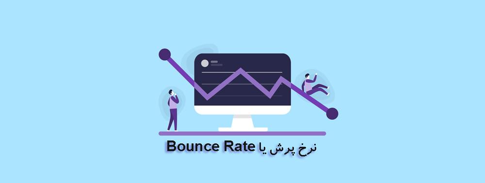 نرخ پرش یا Bounce Rate در گوگل آنالیتیکس چیست؟