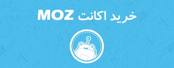 خرید اکانت پرو سایت موز Moz Pro